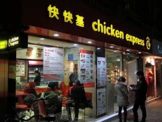 Chicken Express Guangzhou © Guangzhou Manager