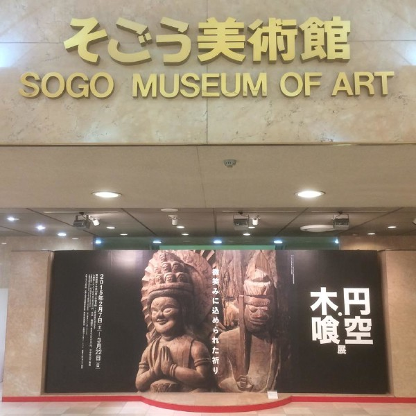 Sogo Museum of Art
