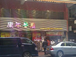 Hong Lin Restaurant