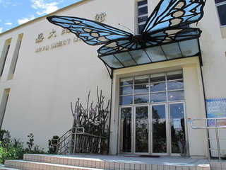 National Chiayi University (NCYU) Insect Museum