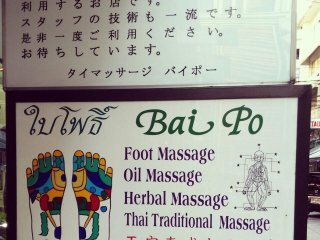 Bai Po Thai Traditional Massage © T056161k0 H0561n0